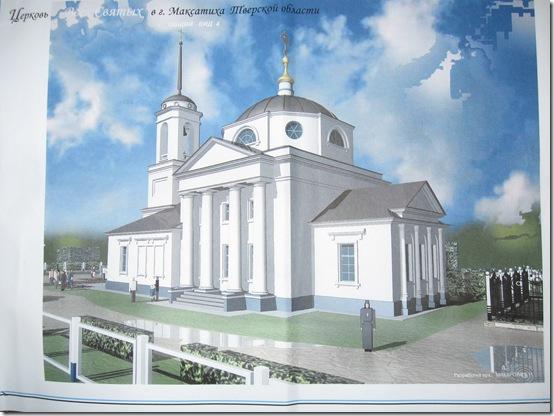 Храм Всех святых в Максатихе