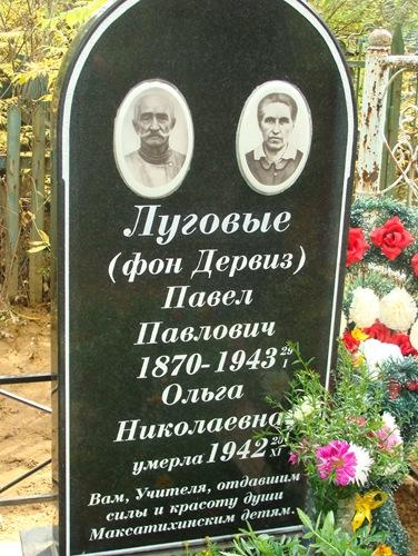 Памятник Луговым в Максатихе