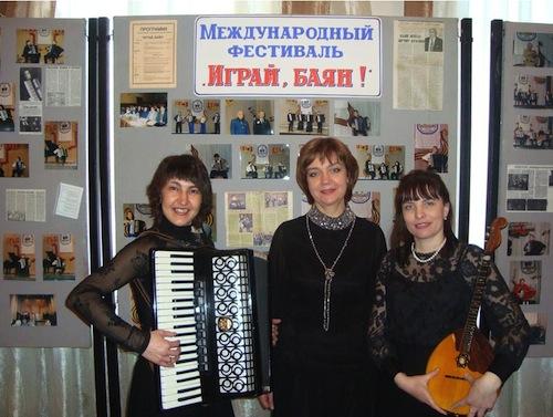 Трио «Вдохновение» — лауреат международного конкурса «Играй, баян»