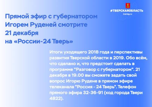 Прямой эфир с губернатором Игорем Руденей смотрите 21 декабря