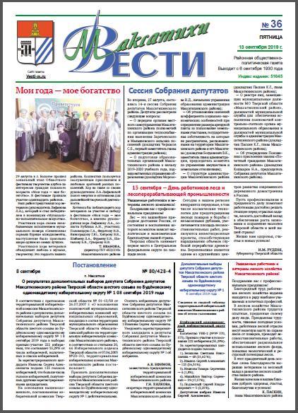 Свежий номер газеты Вести Максатихи
